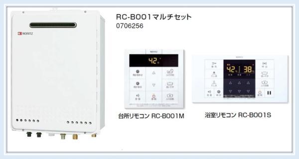 ノーリツ 屋外壁掛形24号オート追炊機能付 プロパンガス リモコンセット(シンプルタイプ)(GT2460SAWX BL+RC-B001) 送料無料
