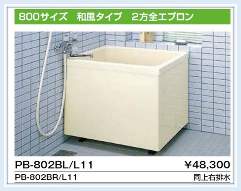 INAX FRPポリエック浴槽800サイズ2方全エプロン据置タイプ 送料無料