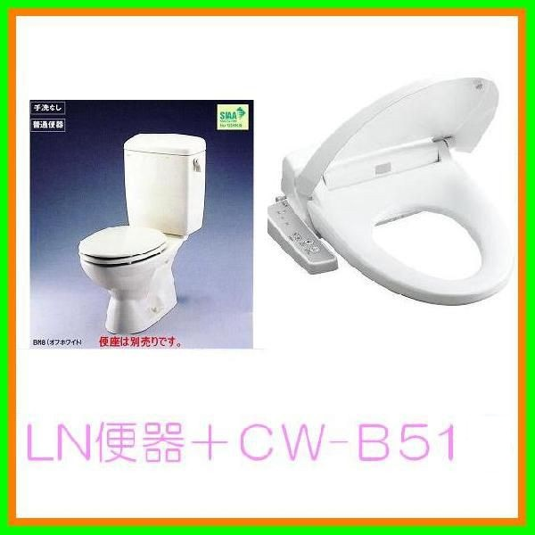 大特価!INAX LN便器(C-180S)+手洗い無しタンク(DT-4540) +シャワートイレ(CW-B51) 送料無料!!