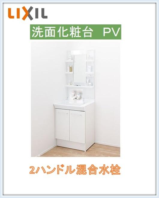 リクシル INAX PV洗面W600mm 2ハンドル混合水栓+1面鏡ミラーキャビネット(PVN-600/VP1H+MPV1-601YJ)送料無料