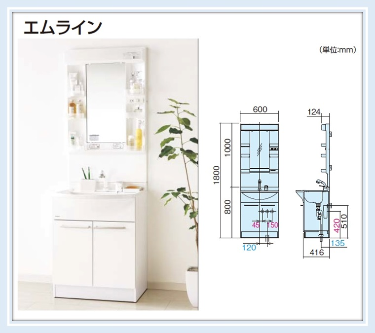 ■パナソニック 洗面化粧台 エムライン間口600サイズ洗髪水栓 1面鏡(くもりシャット無し) 送料無料■