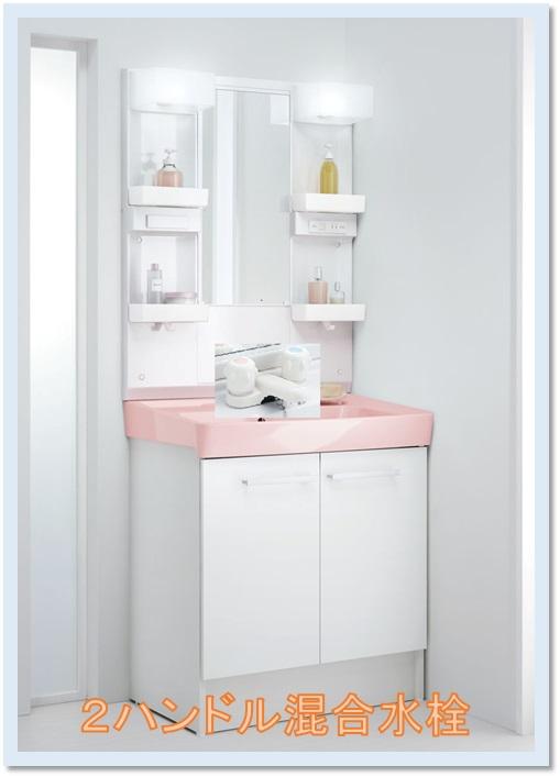 LIXIL(INAX) 洗面化粧台オフト間口750mm扉タイプ 2ハンドル混合水栓+LED照明1面鏡(FTV1N-750+MFTX1-751YPJ)送料無料