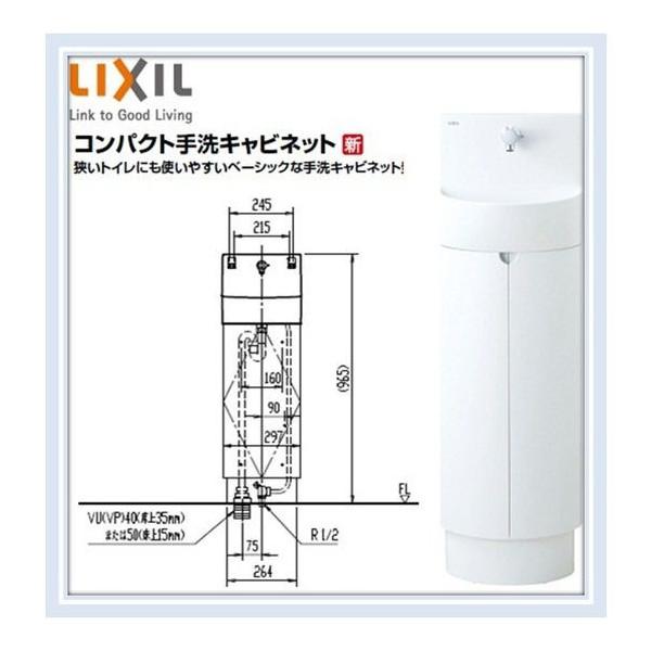 最安値級価格 LIXIL コンパクト手洗キャビネット(L-D203SCHE/WAA)送料無料:エイチケー-木材・建築資材・設備