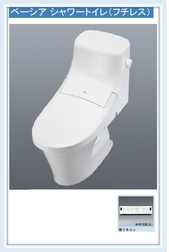 大特価価格! 送料無料!! INAX リクシル ベーシアシャワートイレ フチレス 一体型B3 ECO5 床排水 手洗無(C-BA20S、DT-BA253)カラー限定 送料無料