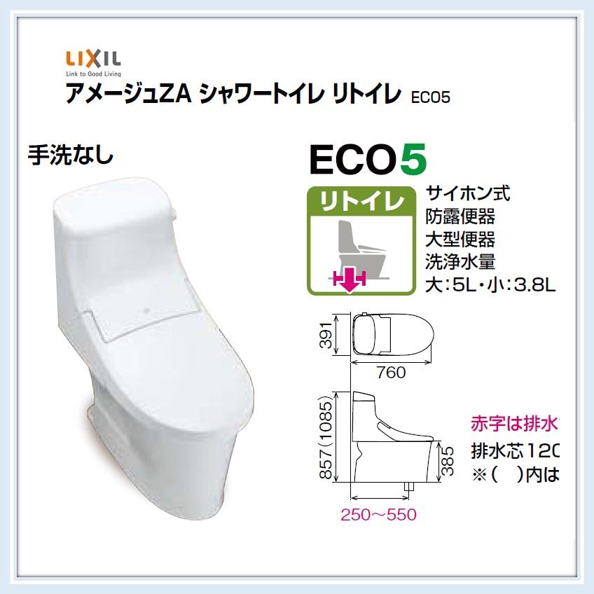 LIXIL(INAX)アメージュZAリトイレ シャワートイレ(フチレス)手洗無(BC-ZA20H+DT-ZA251H)送料無料