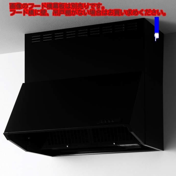 クリナップ製 シロッコファンレンジフードW600×H600(ZRS60NBC12FKZ-E)送料無料