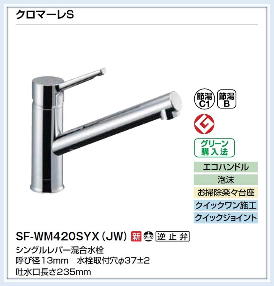 リクシル(INAX) キッチン用シングルレバー水栓 ノルマーレS ノルマーレS ノルマーレS SF-WM420SYX(JW) 79c
