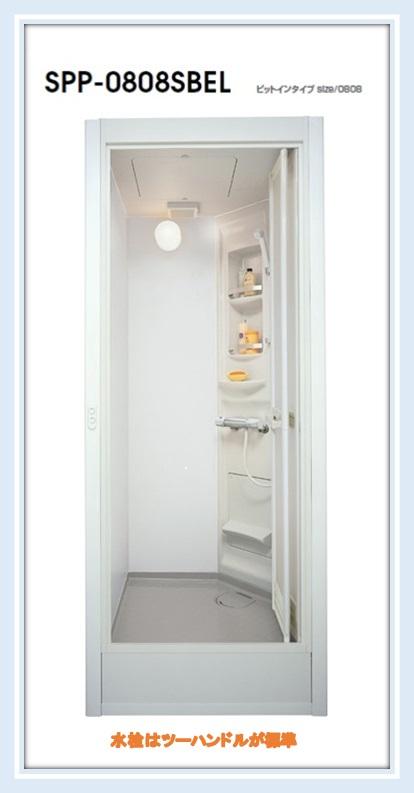 INAX シャワーユニットSPP-0808SBEL(ピットインタイプ)送料無料!