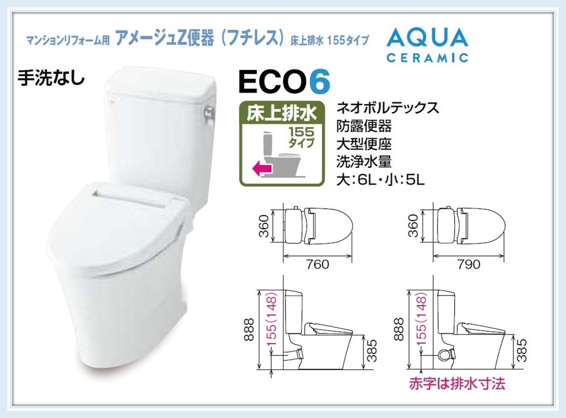 INAX マンション用アメージュ便器(フチレス) アクアセラミック 手洗無 床上排水155タイプ(YBC-ZA10PM+DT-ZA150PM)送料無料