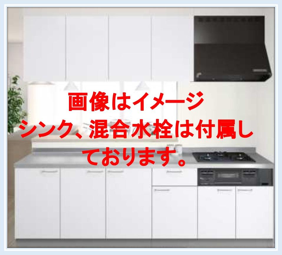 ハウステック システムキッチン LE 間口1950サイズ 開き扉 送料無料