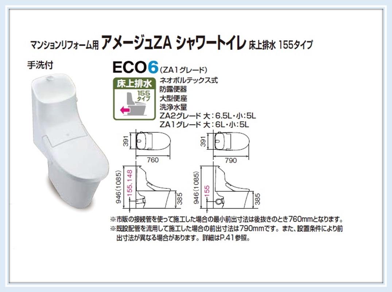 INAX マンション用アメージュZA シャワートイレ一体型(アクアセラミック) 手洗付 床上排水155タイプ ZAM2グレード(YBC-ZA20PM+DT-ZA282PM)送料無料