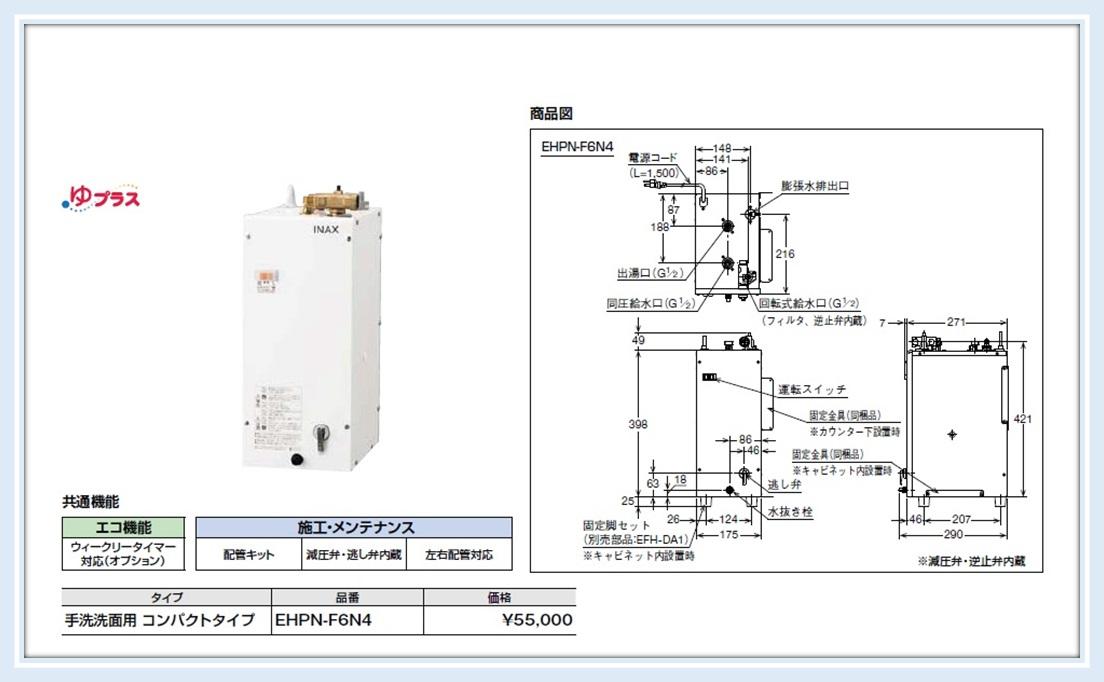 LIXIL(INAX) 小型電気温水器 ゆプラス EHPN-F6N4 送料無料