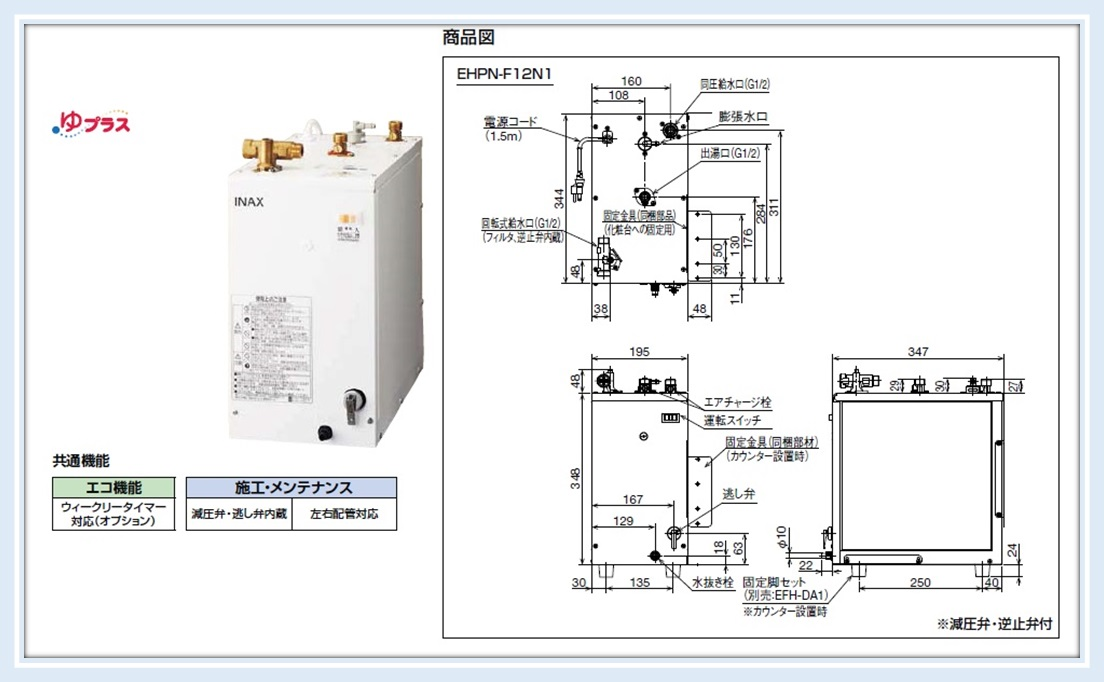 LIXIL(INAX) 小型電気温水器 ゆプラス EHPN-F12N1 送料無料