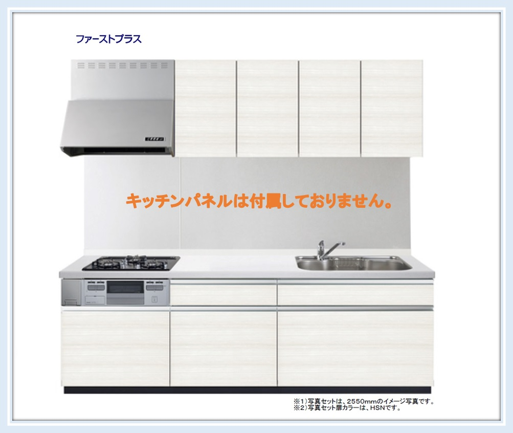ファーストプラス システムキッチンW2700 大引き出しスライド 送料無料