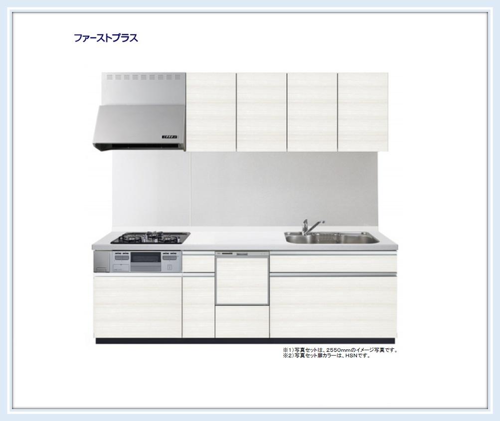 ファーストプラス システムキッチンW2700 食器洗い乾燥機付 大引き出しスライド 送料無料