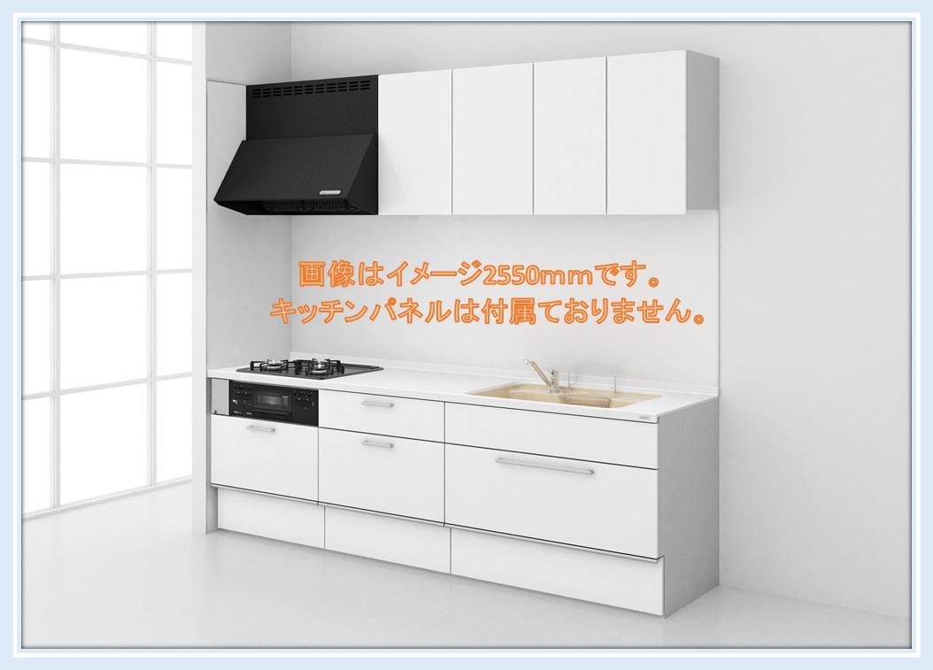 トクラス システムキッチン Bb I型W2600mm フロアスライドプラン E/Cシリーズ 送料無料