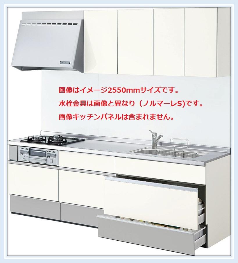 リクシル システムキッチン シエラ 間口2550mmスライド(スライドストッカープラン) 送料無料