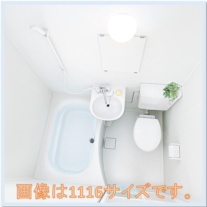■ハウステック 3点式バスルーム 洗面器 トイレ付 NJH1014 送料無料■