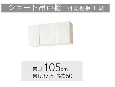 クリナップ『クリンプレティ』吊戸棚 W1050サイズ(WC1S-105 . WC4N-105)送料無料