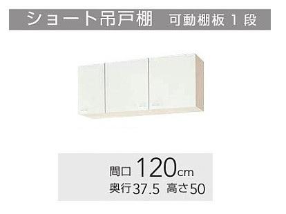 クリナップ『クリンプレティ』吊戸棚 W1200サイズ(WC1S-120 . WC4N-120)送料無料