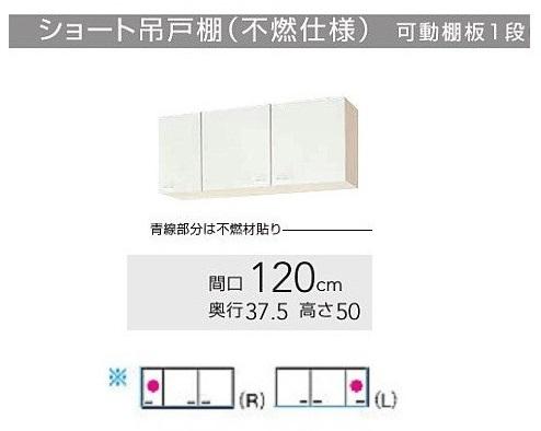 クリナップ『クリンプレティ』吊戸棚不燃仕様 W1200サイズ(WC1S-120F、WC4N-120F)送料無料