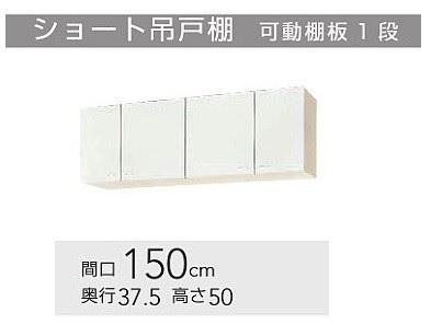 クリナップ『クリンプレティ』吊戸棚 W1500サイズ(WC1S-150 . WC4N-150)送料無料