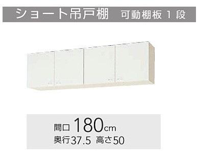 クリナップ『クリンプレティ』吊戸棚 W1800サイズ(WC1S-180 . WC4N-180)送料無料