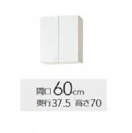 クリナップ『クリンプレティ』ミドル吊戸棚 W600×H700mmサイズ(WC1S-60M . WC4N-60M)送料無料