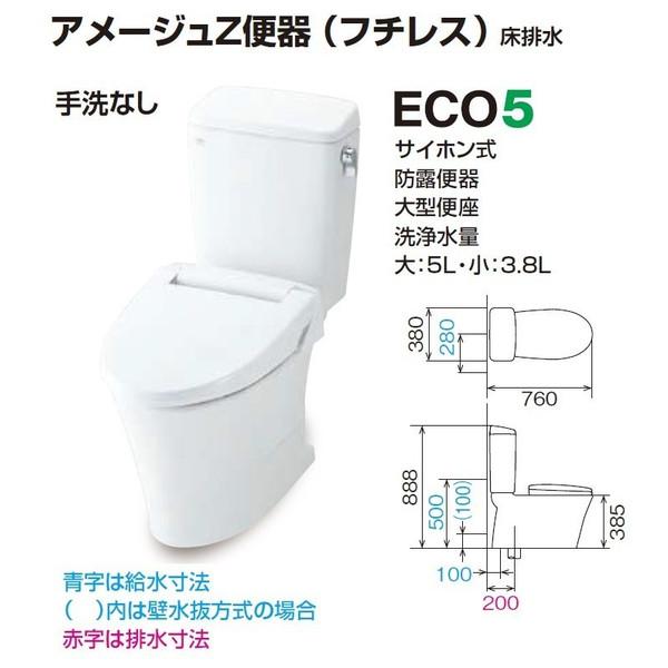 LIXIL INAX アメージュZ便器(フチレス)床排水 手洗なし ECO5(BC-ZA10S+DT-ZA150E) 送料無料