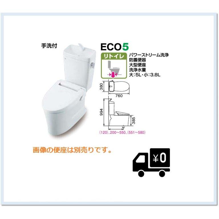 エイチケー トイレ  代引き不可 LIXIL INAX アメージュZ便器リトイレ(フチレス)アクアセラミック 床排水 手洗付 ECO5(YBC-ZA10AH+YDT-ZA180AH)送料無料
