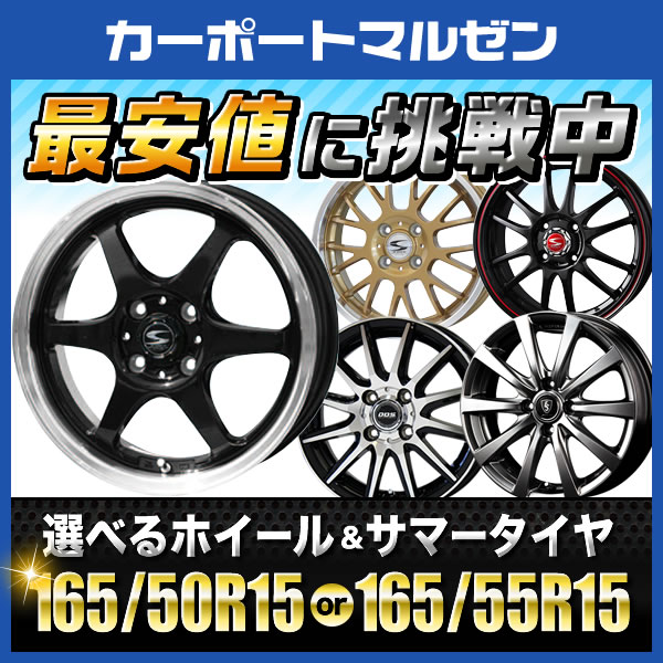 For a limited time ■ 165 / 50-15 165 / 45-15 165/55-15 can be attached to the General k-car! ■ 4 tyre & wheel brand new choose from this SET ■ wheels choose from 8 types, tire size 3! ■ limited inventory, great prices! ■