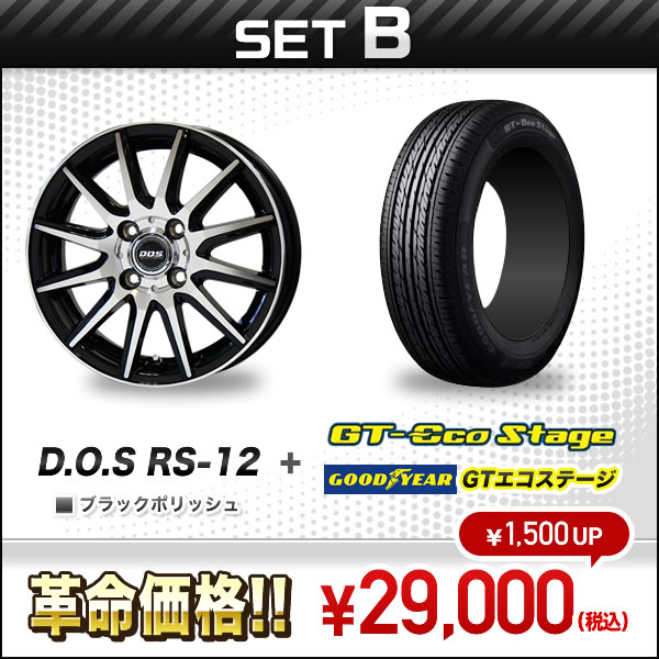 For a limited time ■ 155 / 55-14, 165 / 55-14, 155/65-14 can be attached to the General k-car! ■ 4 tyre & wheel brand new choose from this SET ■ wheels choose from 8 types, tire size 3! ■ limited inventory, great prices! ■