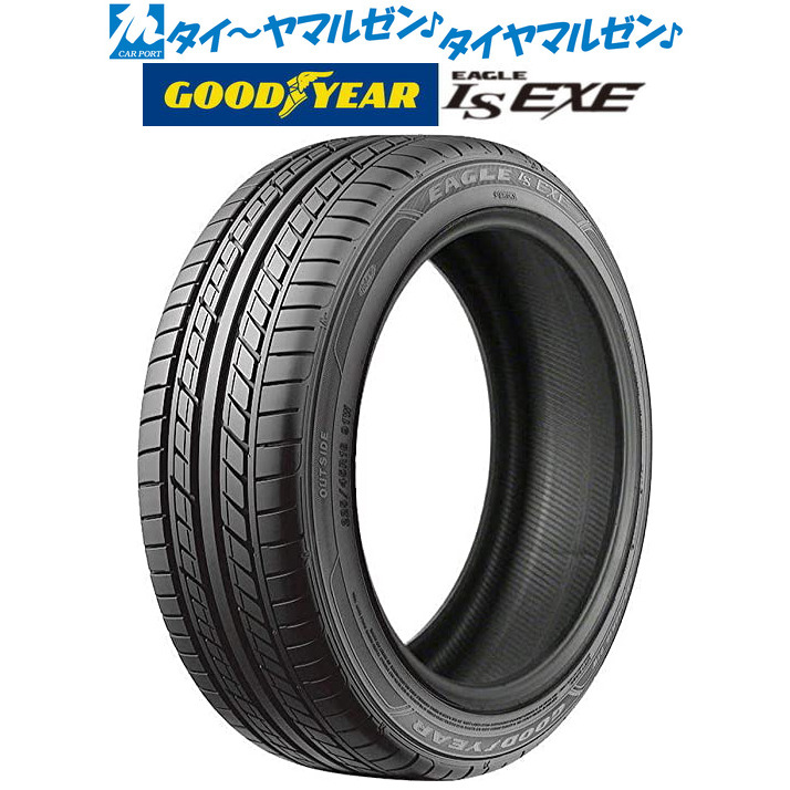 新品 245 40R20 サマータイヤ単品 新品サマータイヤ 送料無料 1本~4本 セット タイヤのみグッドイヤー EAGLE LS イーグル 公式通販 XL EXE エルエス 99W 未使用 エグゼ245