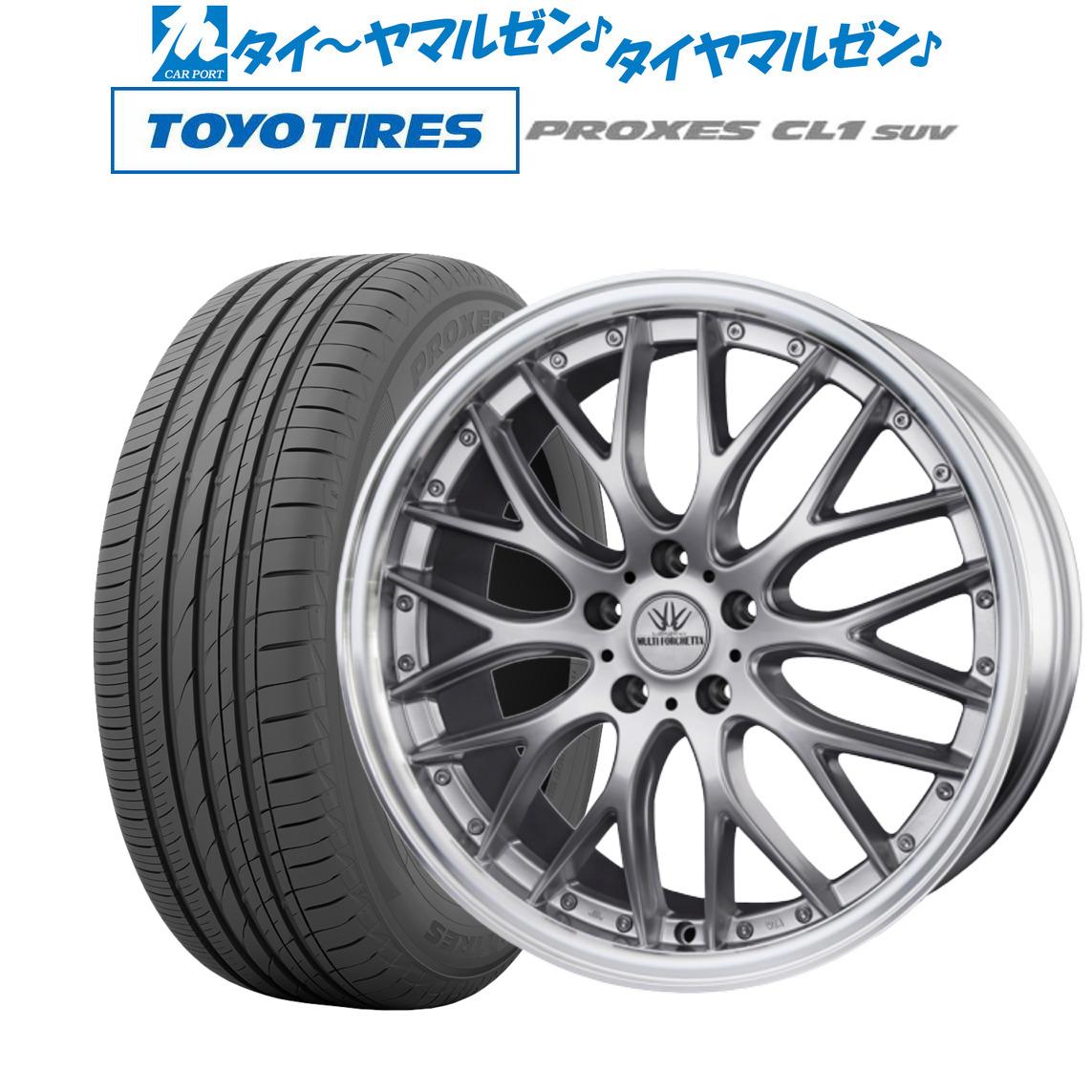 【メーカー直送】 新品 CL1・送料無料 SUV245/45R20・4本セットBADX ロクサーニ マルチフォルケッタハイパーシルバー/リムポリッシュ20インチ 8.0Jトーヨー プロクセス PROXES プロクセス CL1 SUV245/45R20 103W XL (数量限定), Slim Fit Gym:5a5b877e --- growyourleadgen.petramanos.com