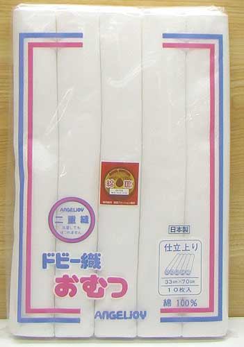 仕立て上がり布おむつ10枚入り ドビー織白無地 日本製 初売り 初回限定