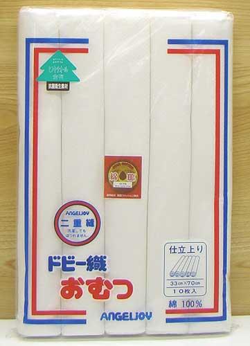 ヒノキチオール仕立て上がり布おむつ10枚入り ドビー織白無地 日本製05P03Dec16 2020A 有名な W新作送料無料