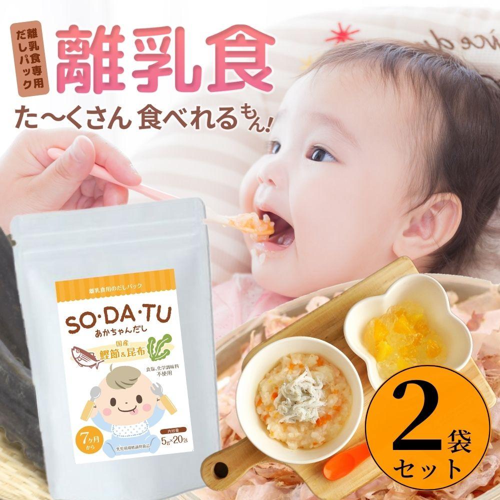 フードコーディネーターと共同開発した、やさしい味わいのあかちゃん専用だしです。 離乳食 だしパック SO・DA・TU あかちゃんだし (お得な2袋パック) (5g×20包) だし 無添加 国産 赤ちゃん専用だし 離乳食専用出汁 ママセレクト ベビーフード