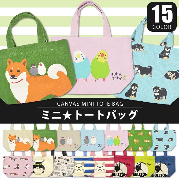 69b0e523d mama-store: Rakuten supermarket SALE mini-tote bag canvas lunch bag ...