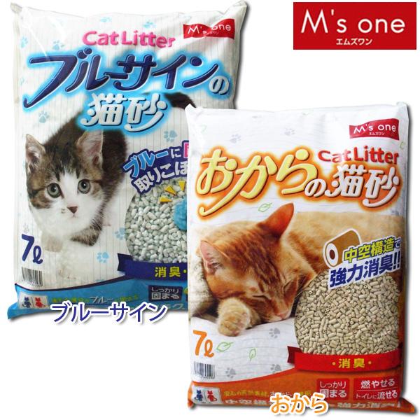 【M's one】ブルーサインの猫砂・おからの猫砂 7L【D】【RCP】