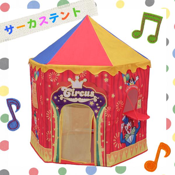 ?Kids tent / play tent u0026gt;u0026gt; circus tent KK-0024 [  sc 1 st  Rakuten & mamababy | Rakuten Global Market: ?Kids tent / play tent u0026gt;u0026gt ...