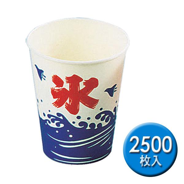 【送料無料】紙カップ SCV-275 ニュー氷 XKT31 (2500入)【取寄品】【T】【E】[カキ氷用品/かき氷用品]
