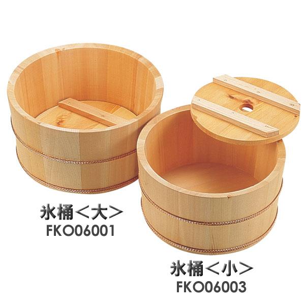 【送料無料】《上》 氷桶(サワラ材) 大 FKO06001【取寄品】【T】【E】[カキ氷用品/かき氷用品]