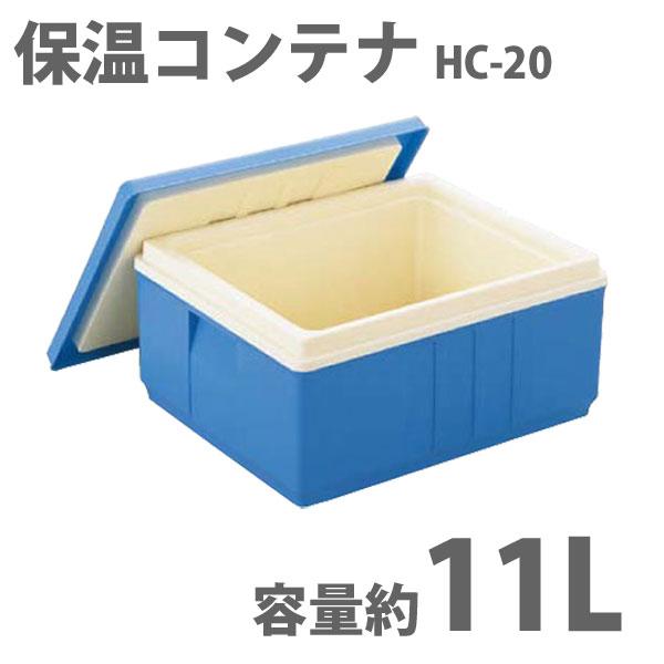 【送料無料】リス 保温コンテナAKVM801HC-20【取寄品】【TC】