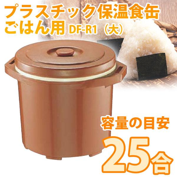 【送料無料】プラスチック保温食缶ごはんDHO01001 DF-R1大【取寄品】【TC】