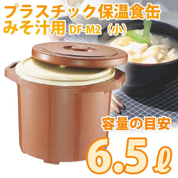 【送料無料】プラスチック保温食缶みそ汁DHO02002 DF-M2小【取寄品】【TC】