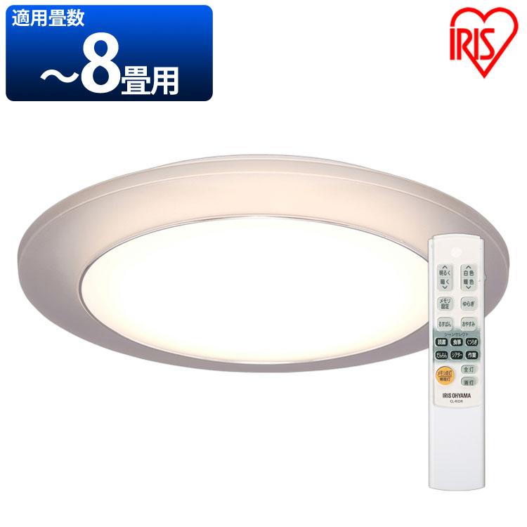 LEDシーリングライト 間接照明 8畳 調色 CL8DL-IDR送料無料 LED シーリングライト シーリング 照明 ライト LED照明 天井照明 照明器具 メタルサーキット 調光 省エネ 節電 リビング ダイニング 寝室 アイリスオーヤマ[cpir] iris60th