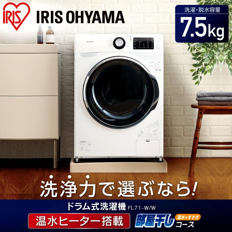 ドラム式洗濯機 7.5kg ホワイト/ホワイト FL71-W/W 送料無料 洗濯機 ドラム式 全自動 なるほど家電 家電 生活家電 白物家電 部屋干し タイマー アイリスオーヤマ[cpir] iris60th
