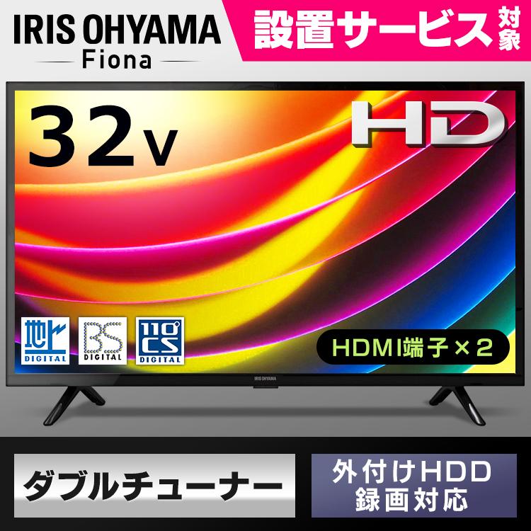 ハイビジョン液晶テレビ 32インチ ブラック 32WB10P送料無料 地デジ BS CS テレビ 液晶テレビ リビング アイリスオーヤマ