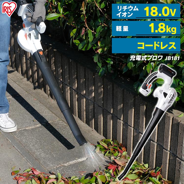 充電式ブロワ18V JB181送料無料 芝刈り機 刈払機 芝刈機 庭 雑草 防虫 緑 除草 草刈り機 草刈機 アイリスオーヤマ