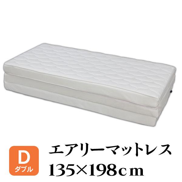 【送料無料】エアリーマットレス HG90-D ダブル 9cm厚 アイリスオーヤマ